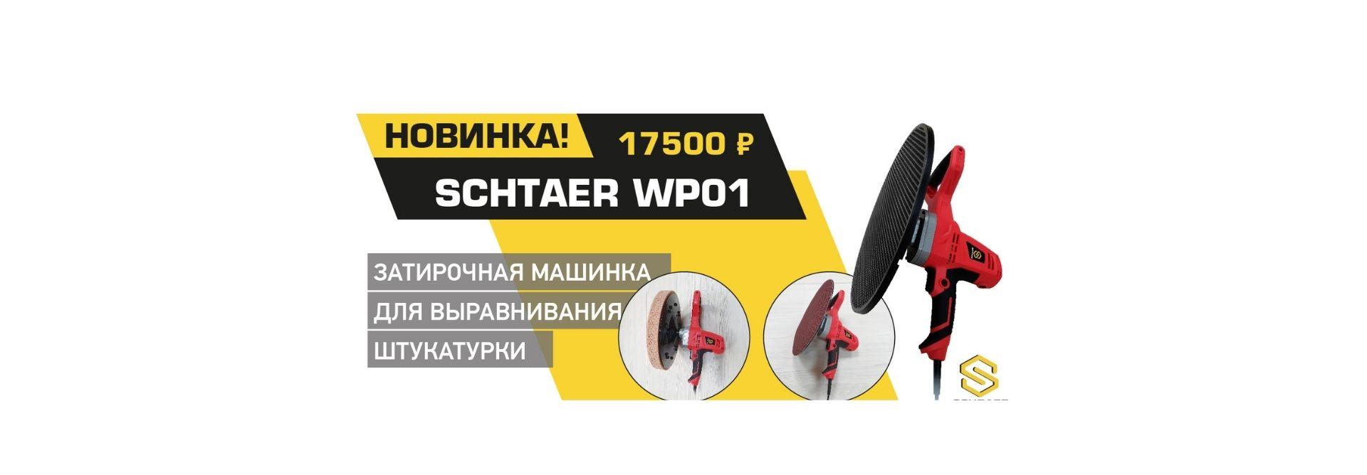 Затирочная машинка для выравнивания штукатурки SCHTAER WP01