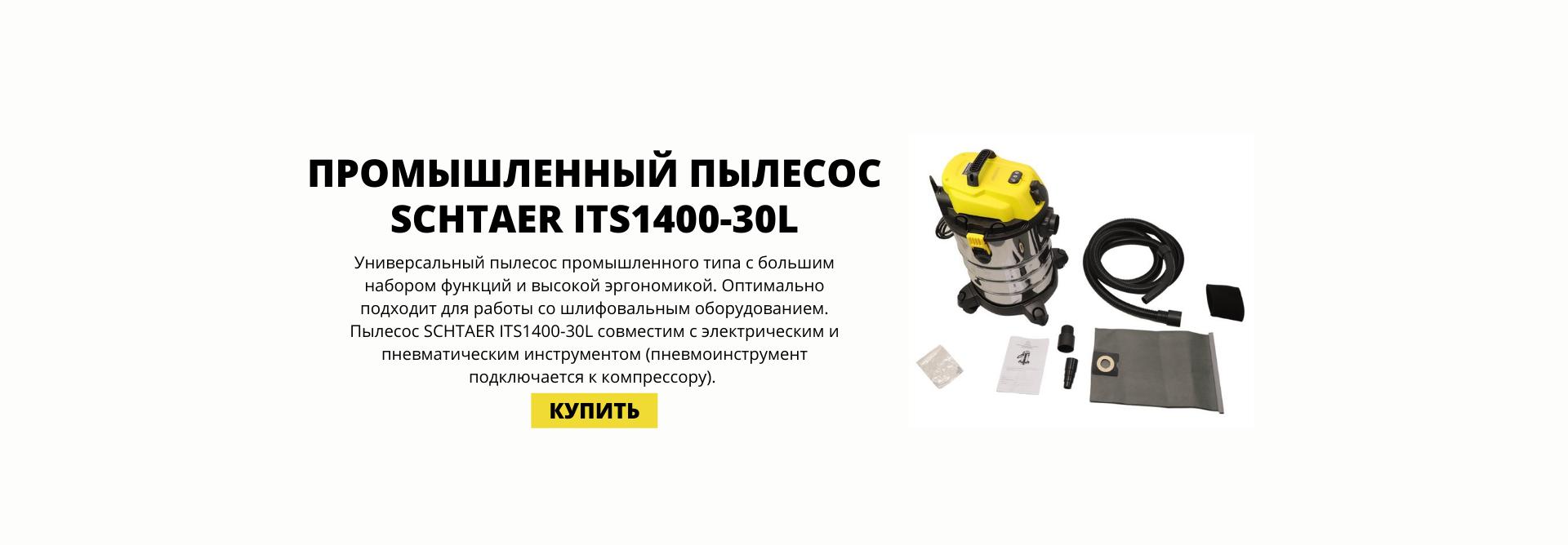 ПРОМЫШЛЕННЫЙ ПЫЛЕСОС SCHTAER ITS1400-30L