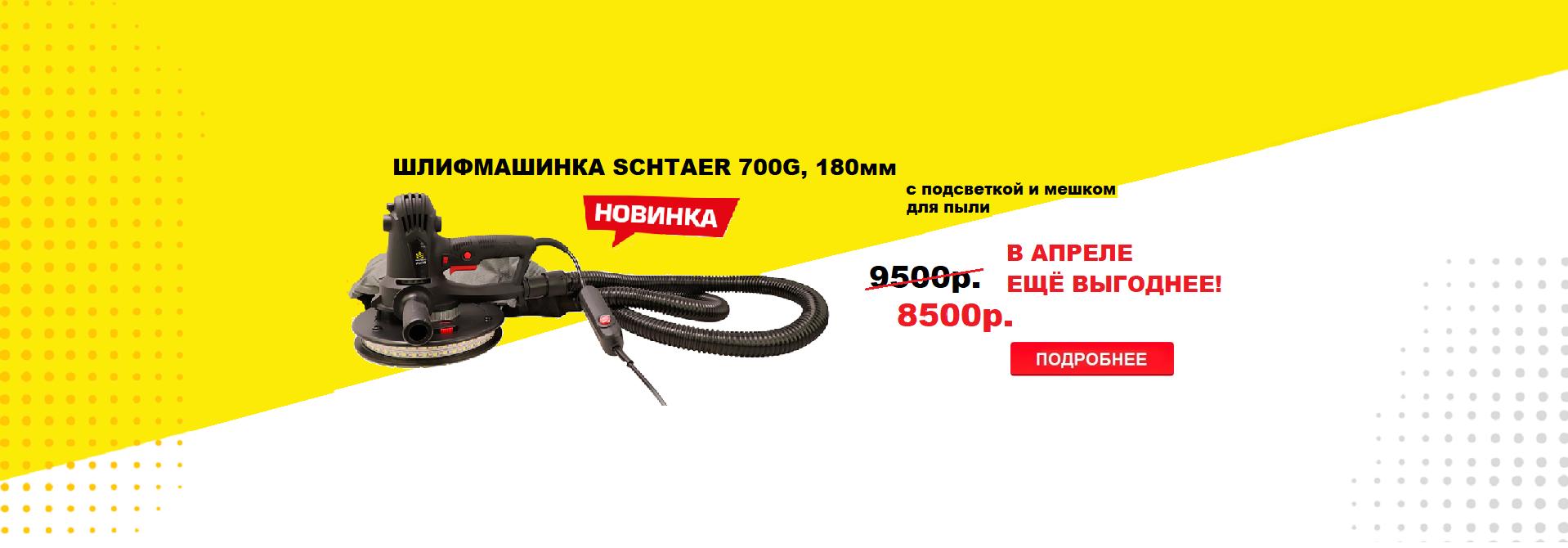 Шлифмашинка SCHTAER 700G