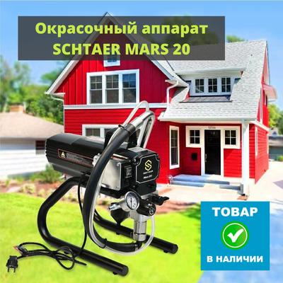 Безвоздушный окрасочный аппарат SCHTAER MARS 20